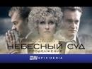 Небесный суд. (Продолжение) 1 серия.(2014)