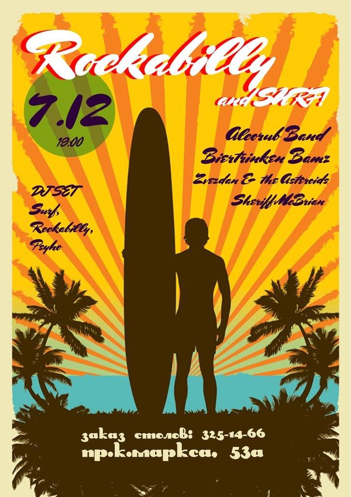 07.12 Rockabilly and Surf в АГАРТЕ