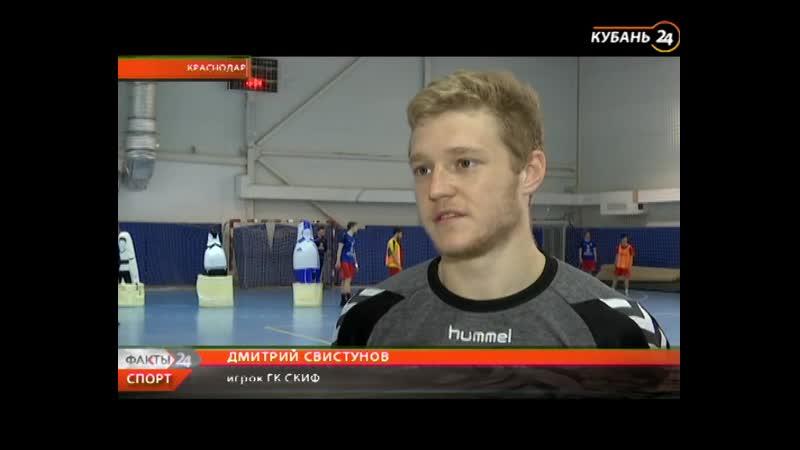 СКИФ готовится к играм с астраханским Динамо / Сюжет Кубань 24