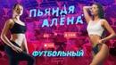 Шоу Пьяная Алёна - Футбольный|Гардемарины, вперёд!