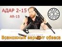 Винтовка АДАР 2-15 (AR-15) | обзор | тюнинг | обвес AR15