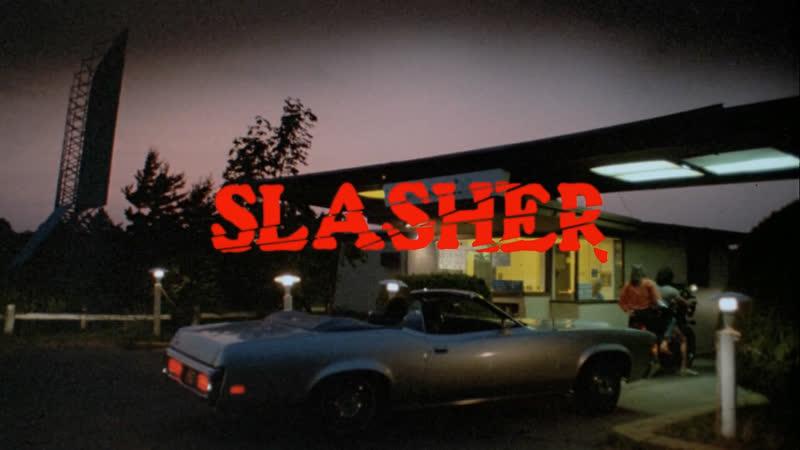 Кровавая ярость / Blood Rage (1987) dir. John Grissmer VO