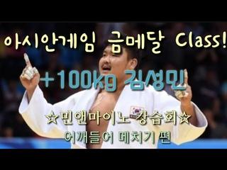 Kim Sung-Min   Kumi-kata for kata-guruma