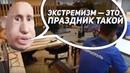Шавки Путина жидко обосрались Кибердружина Единой России