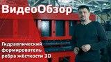 Гидравлический формирователь ребра жёсткости 3D   Станок для гибки панелей для заборов 3D
