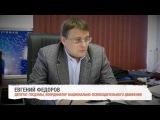Евгений Федоров 18.09.2014г. о скандале в блогосфере вокруг Ирины Володченко