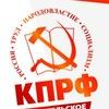 КПРФ Архангельской области