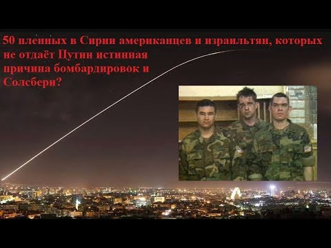 Русский спецназ взял в Сирии в плен 50 израильтян и американцев Это и стало причиной бомбардировок