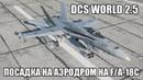 DCS World 2.5   F/A-18C   Посадка на аэродром