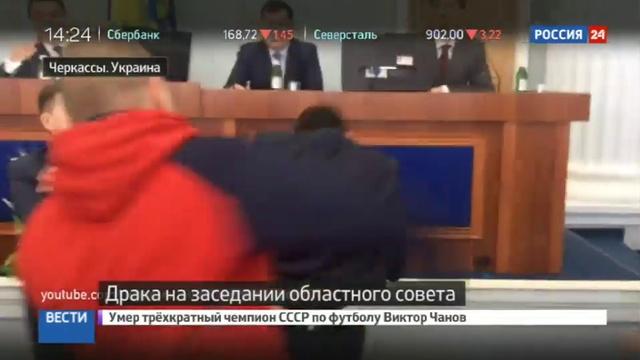 Новости на Россия 24 • В Черкассах депутаты подрались из за русского языка