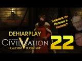 Польский мини-цикл в Civilization V: Brave New World - 22 серия