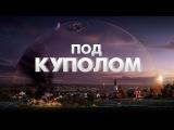 «Под куполом / Under the Dome» (2013): Трейлер (русский язык) https://vk.com/horoshiefilmu