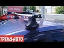 Багажник на крышу Ford Fusion