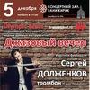 Концерт-открытие BRASSFESTIVAL.RU