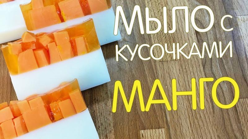 Мыло с аппетитными кусочками манго DIY Выдумщики ру