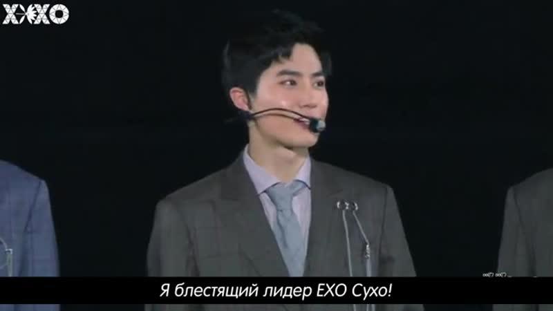 Концерт EXO представление