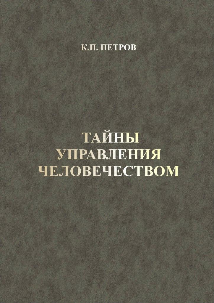 Тайная Управление Человечеством книга скачать