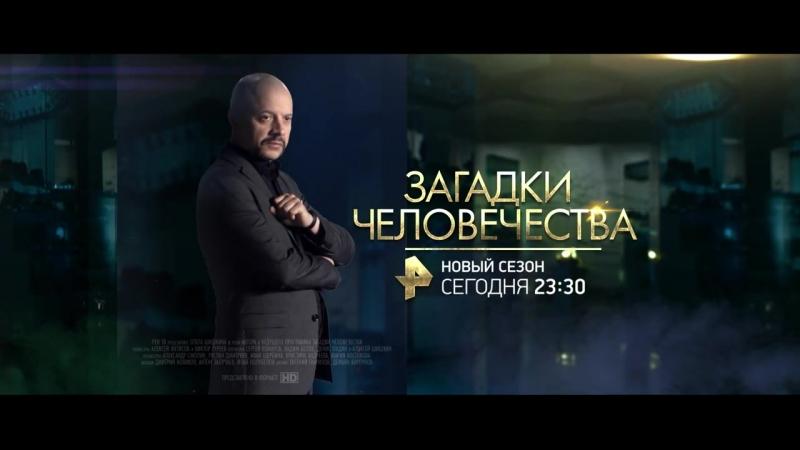 Загадки человечества 20 сентября на РЕН ТВ