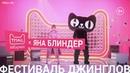 TMALL × Яна Блиндер. Фестиваль рекламных джинглов.