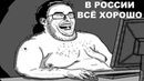 Друзья, Вы где Кремледроты уничтожают канал Pravda GlazaRezhet