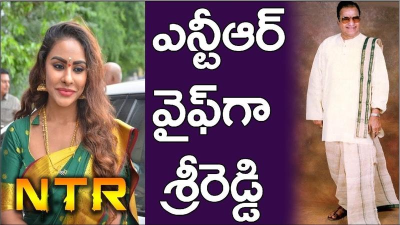 ఎన్టీఆర్ బయోపిక్ లో శ్రీ రెడ్డి | Sri Reddy As NTR Wife | NTR Biopic Movie Latest News | Myra