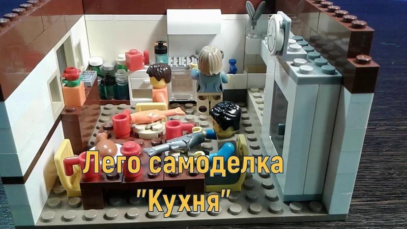 Обзор на лего самоделку Кухня Копия настоящей в жизни