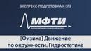 Экспресс подготовка к ЕГЭ от МФТИ Физика Движение по окружности гидростатика