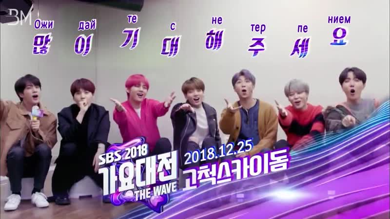RUS SUB 09 12 18 2018 SBS Gayo Daejun Line Up Preview by BTS
