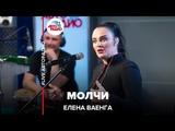 Елена Ваенга - Молчи (#LIVE Авторадио)