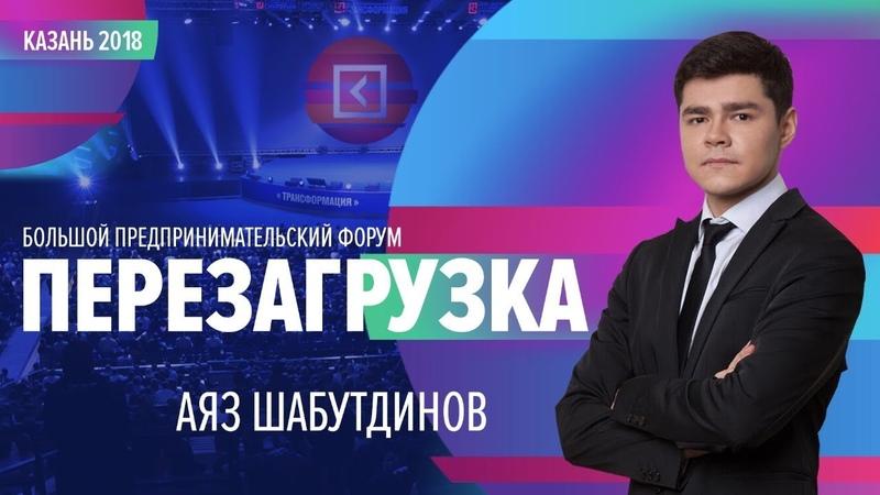 Аяз Шабутдинов | Форум «ПЕРЕЗАГРУЗКА» | Казань, 2018 | Университет СИНЕРГИЯ | Like Центр