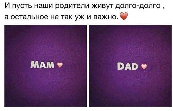 Картинки с надписями со смыслом про родителей