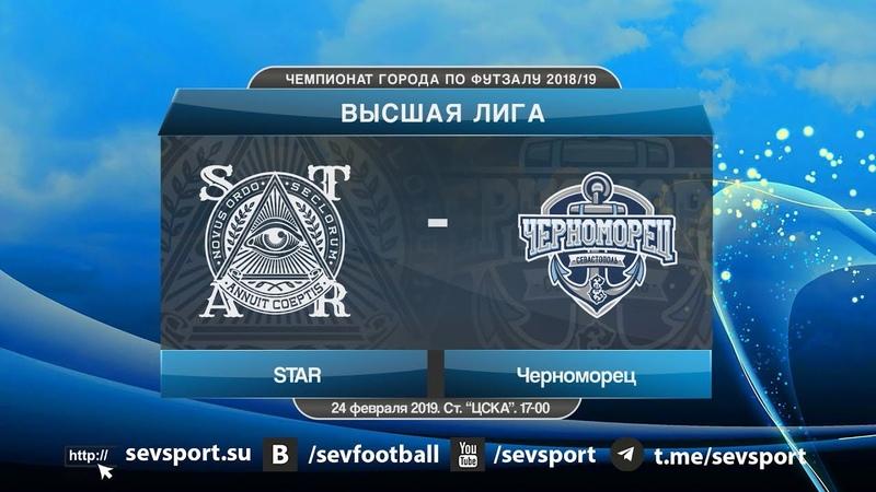 Высшая лига. 11-й тур. STAR - Черноморец