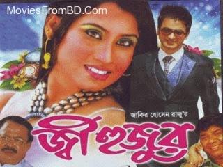 Bangla New Movie 2013 Ji Hujur Full Movie