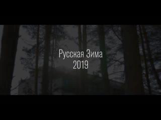 Русская Зима 2019. Как это было