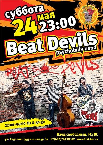 24.05 THE BEAT DEVILS в ТикиБаре