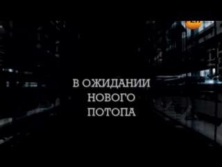 Секретные территории - В ожидании нового потопа [11/10/2013, Документальный,