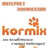 Kormix - Товары для животных!