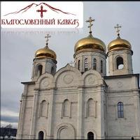 Благословенный Кавказ - ВКонтакте