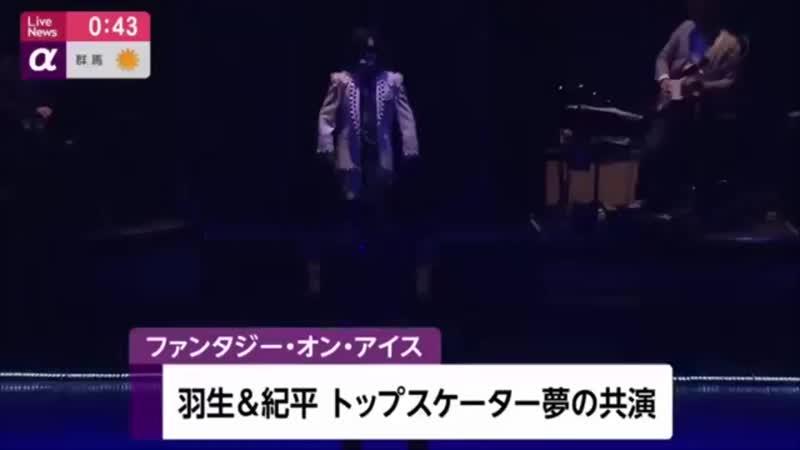 Faoi2019 - 羽生結弦Toshi - マスカレイド NEWS映像を繋げてみた - 多分こんな感じだと思う.mp4