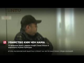 В убийстве Ким Чен Нама подозреваются две работницы массажного салона
