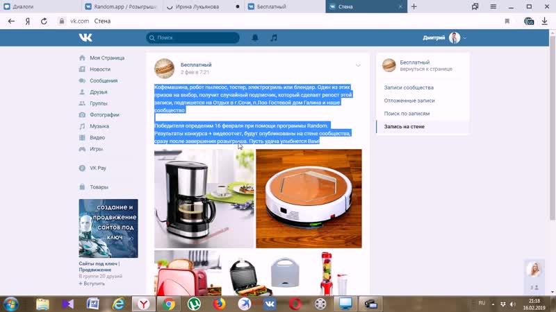 16 02 Кофемашина робот пылесос тостер электрогриль или блендер