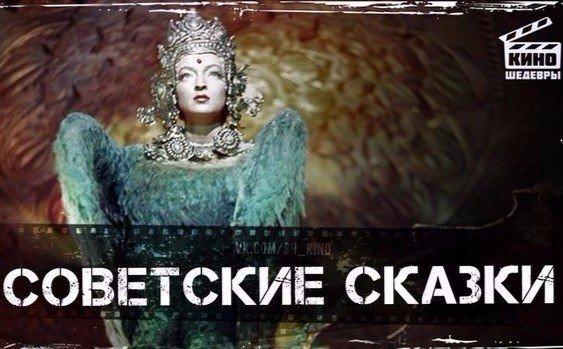 Подборка великолепных советских сказок, на которых мы выросли.