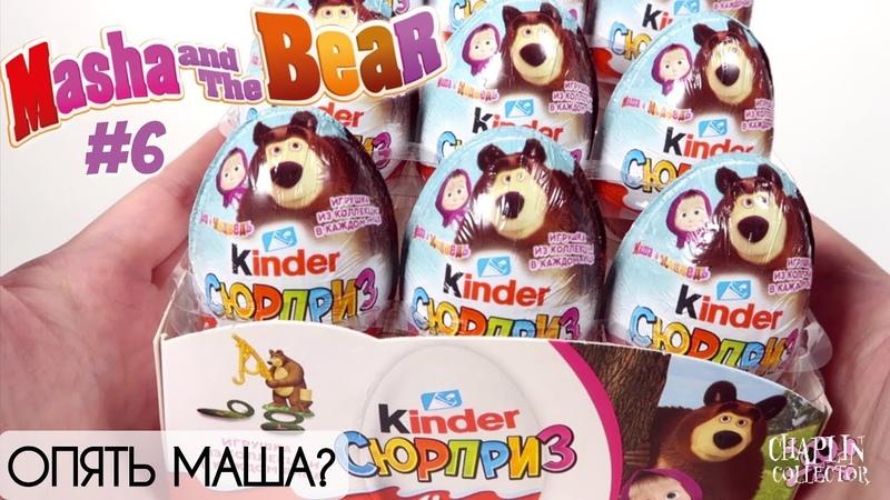 Киндер Маша и Медведь 6 | Новинка 2019 | Kinder Surprise Masha and the Bear