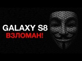 Взлом Galaxy s8 и новый вирус массового поражения пк