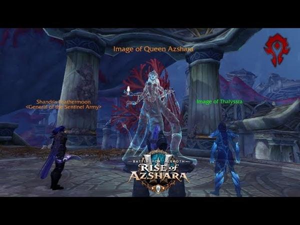 Nazjatar Horde Finale Part 8.2 - Tidestone of Golganneth - Dialogue Shandris and Thalyssra