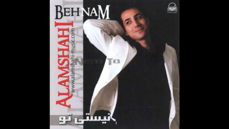 Behnam Alamshahi - Nemidoonam