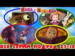 Маша и Медведь - Маша и Медведь - все серии подряд. Смотри серии с 25 по 32 без перерыва