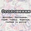 Оголошення в Дрогобичі, Трускавці, Стрию, Самбор