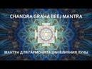 Мантра для гармонизации влияния Луны ЧАНДРА ГРАХА БИДЖ МАНТРА