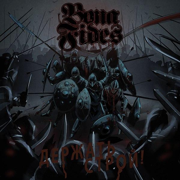 Bona Fides - Держать Строй! [EP] (2012)